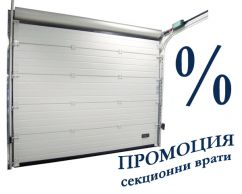 Promotional residential and industrial sectional doors