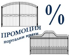 Promotional metal gates