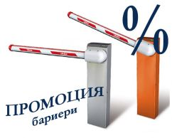 Promotional hydraulic barriers FAAC
